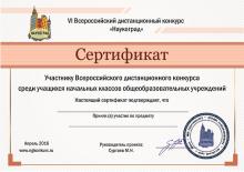 Наградные материалы за участие в VI конкурсе