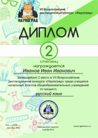 Диплом 2 степени