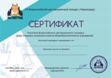 Наградные материалы за участие в VII конкурсе
